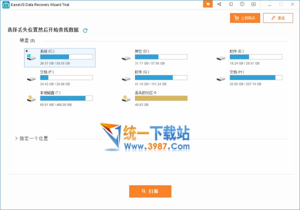 EaseUS Data Recovery Wizard绿色版