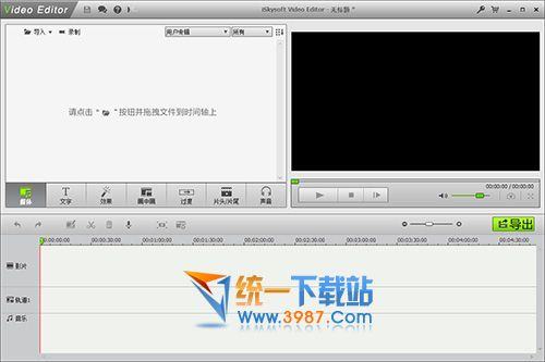 iSkysoft_Video_Editor汉化版