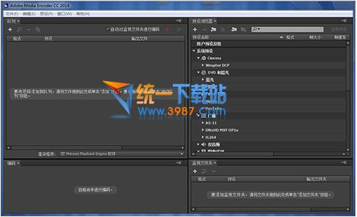Adobe Media Encoder CC 2014 64位下载