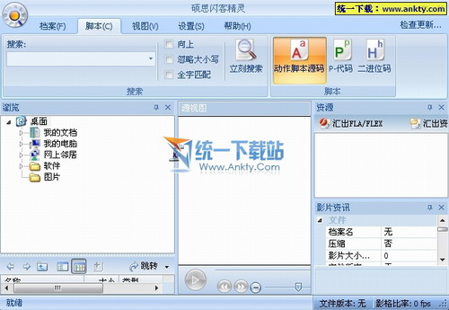 Sothink SWF Decompiler (解析Flash动画) 专业版